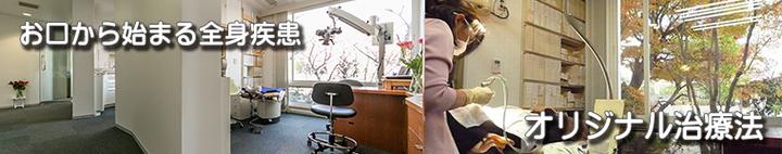オリジナル歯科治療法 お口から始まる全身疾患