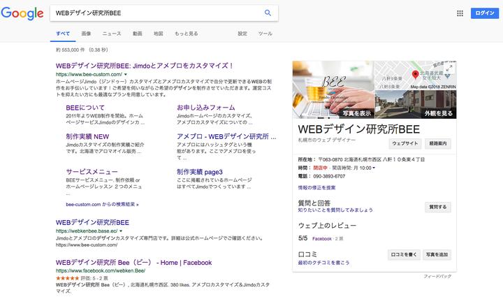 Googleマイビジネスでは検索ページの右側に情報が表示される(クリックで拡大)