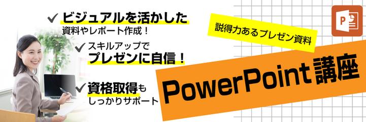 PowerPoint講座
