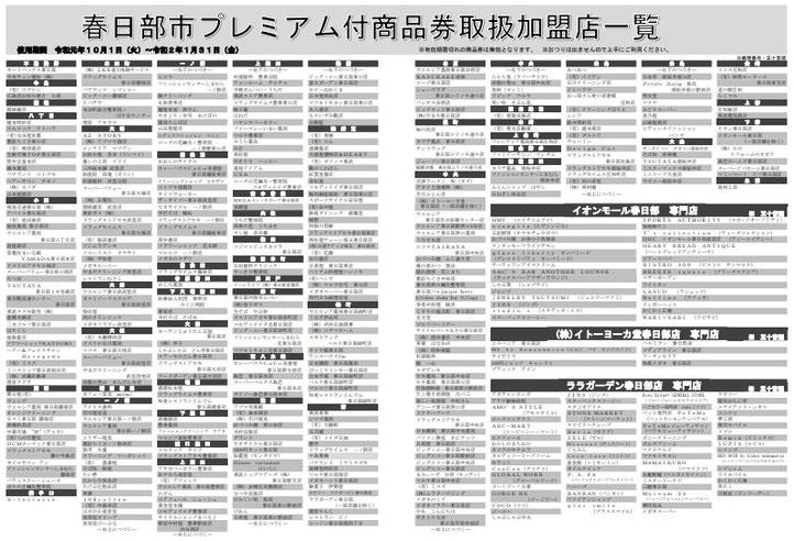 春日部市プレミアム商品券取扱加盟店一覧
