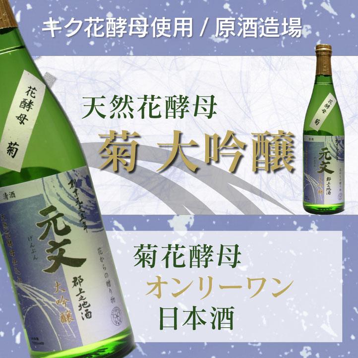 天然花酵母菊大吟醸は食中酒にも食後酒にも良い