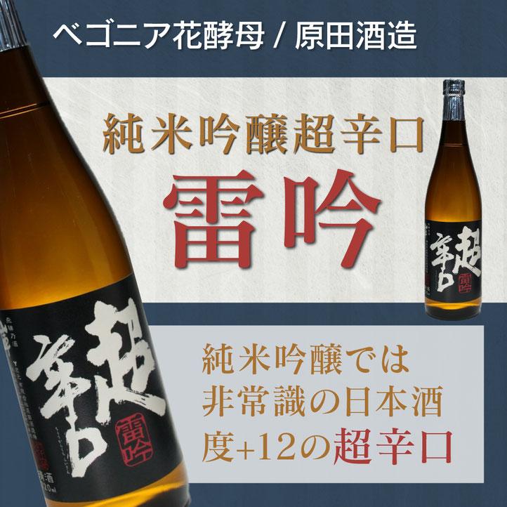 純米吟醸超辛口雷吟は日本酒度+12の超辛口なお酒
