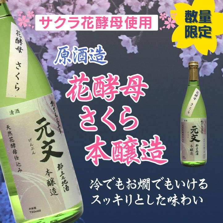 花酵母さくら本醸造は冷でも燗でも美味しい日本酒