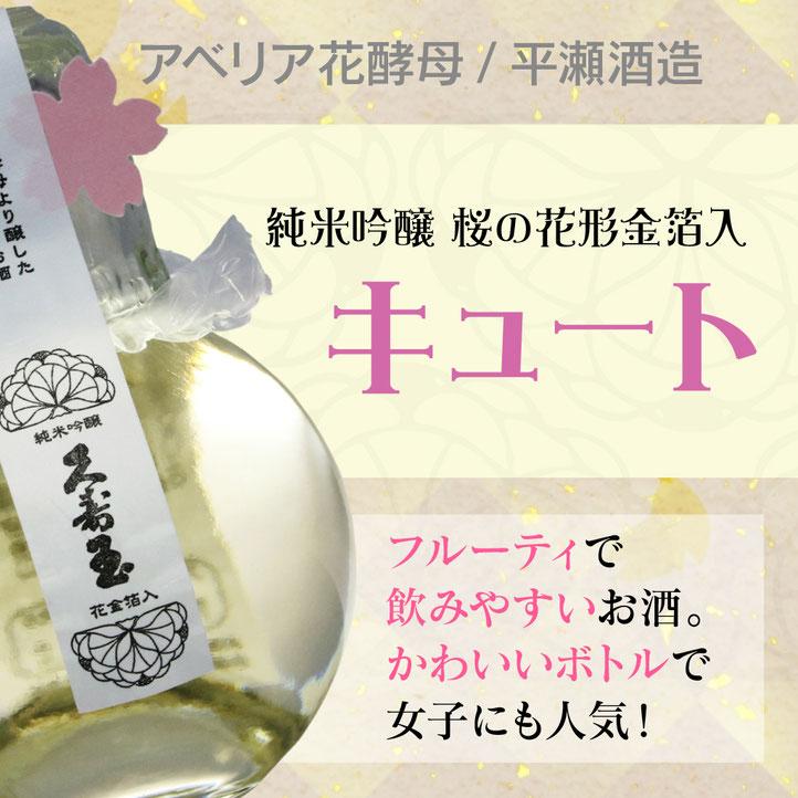 純米吟醸桜の花形金箔入りキュートはボトルも可愛く、フルーティで飲みやすい日本酒