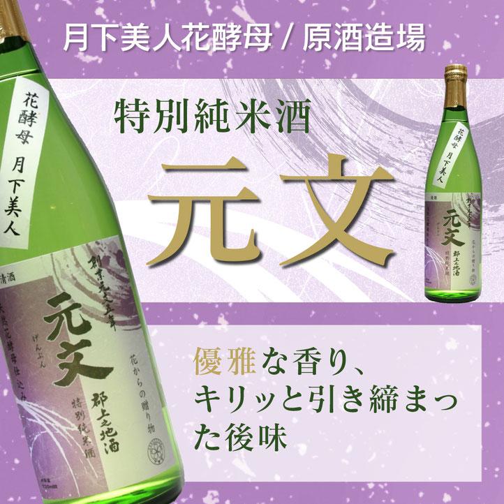 特別純米酒元文は後味が引き締まっており、香りが優雅