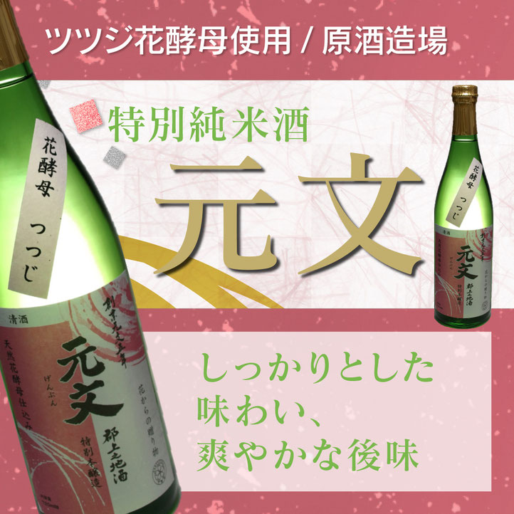 ツツジ特別本醸造はしっかりとした味と爽やかな後味が特徴