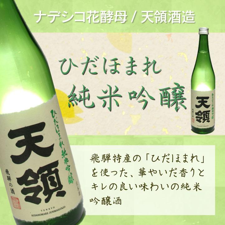 ひだほまれ純米吟醸は飛騨特産である「ひだほまれ」を使った、華やかな香りとキレの良い味わいの日本酒