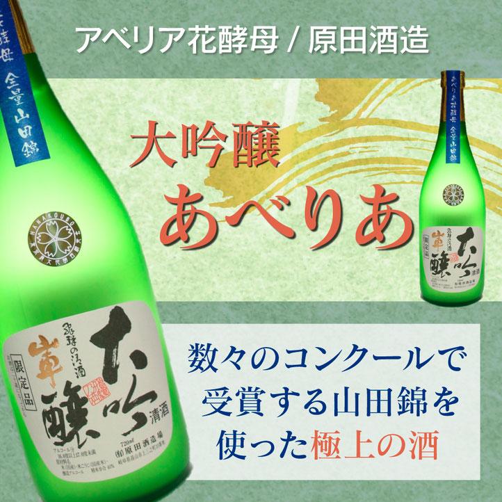 大吟醸あべりあは山田錦を使用した極上の日本酒