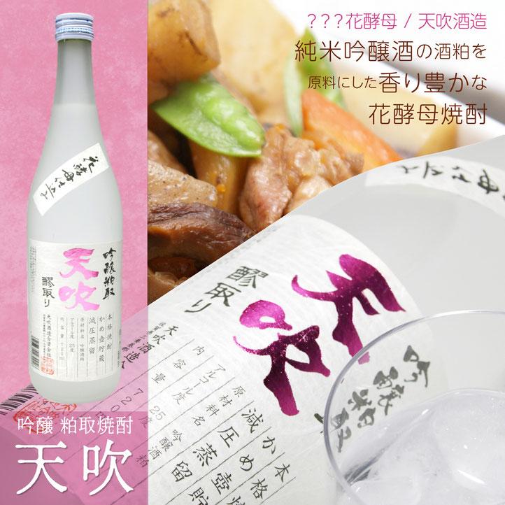 吟醸粕取焼酎天吹は香りが豊かでまろやかな味わいが飲みやすい花酵母焼酎