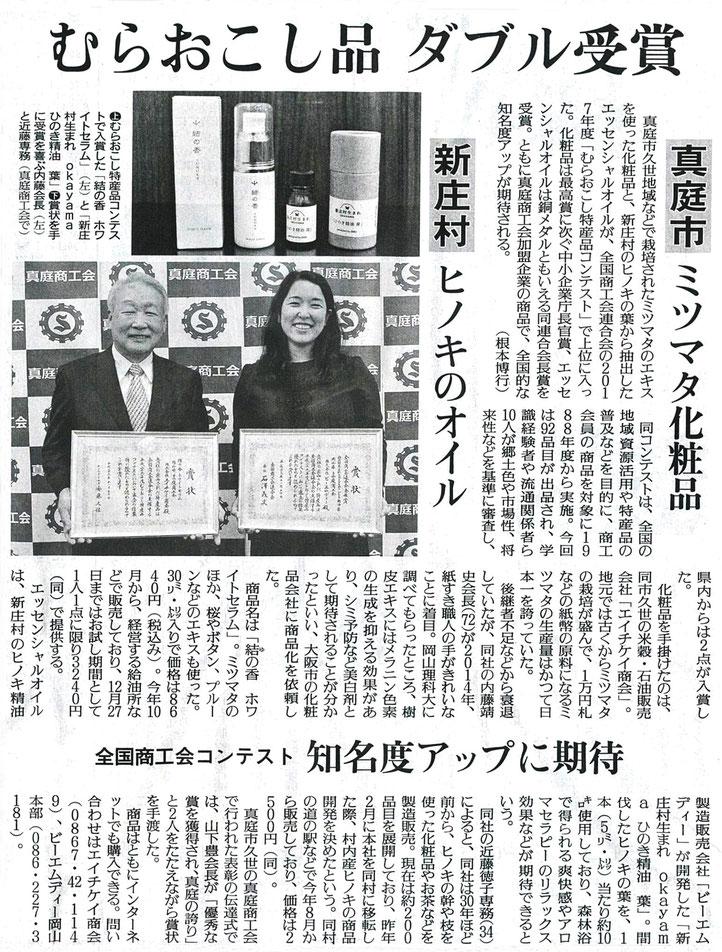 読売新聞社提供 2017年12月13日朝刊 31ページ
