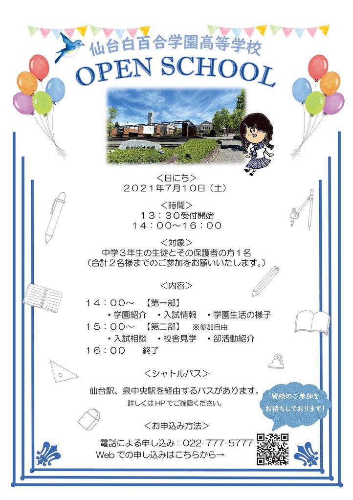 仙台白百合学園,中高一貫教育,学校見学会・進学相談会,オープンキャンパス