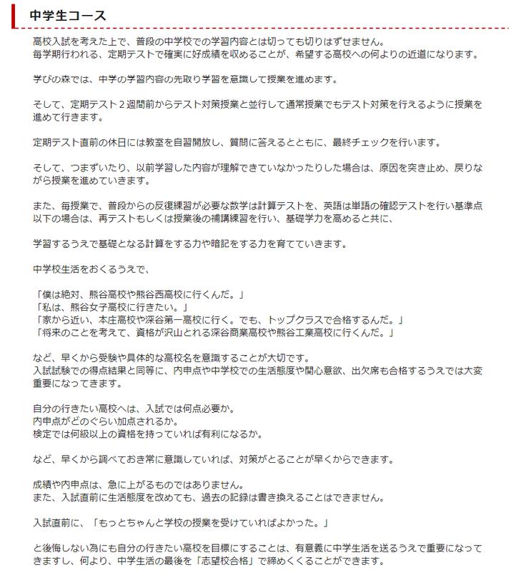 学びの森,J-STUDIO,J-スタジオ,まつがく,学習塾,中学生コース