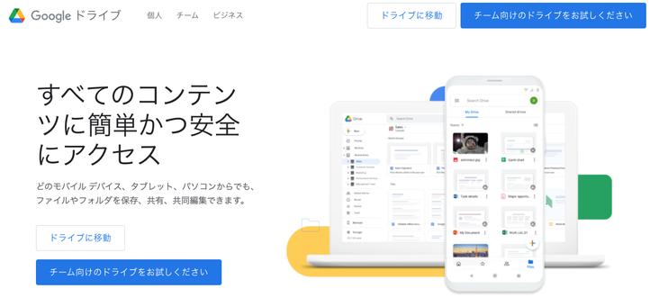 Googleドライブは、Googleアカウントを持っていれば無料で使えます。