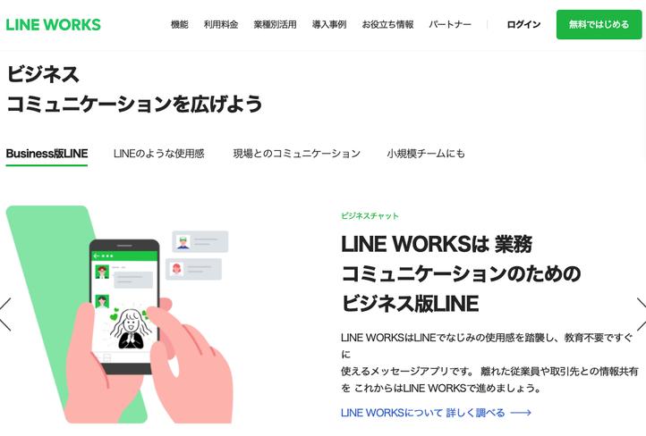 LINE WORKS(ラインワークス)はビジネスに特化したLINEです。