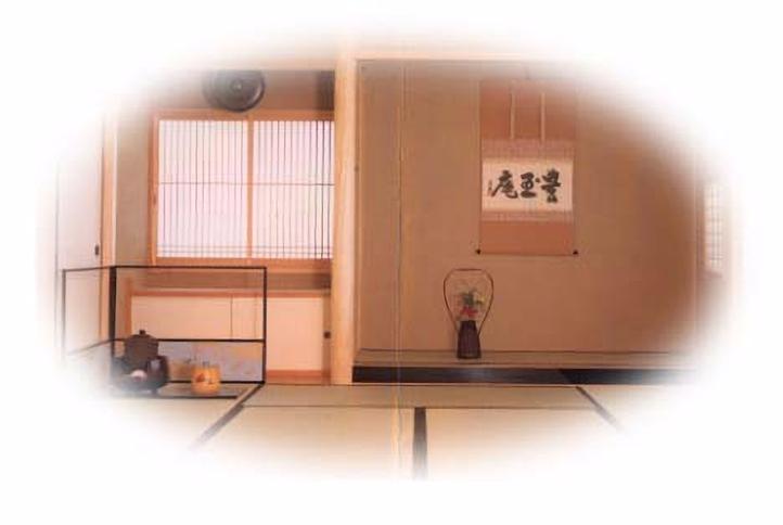 茶室 「豊玉庵」