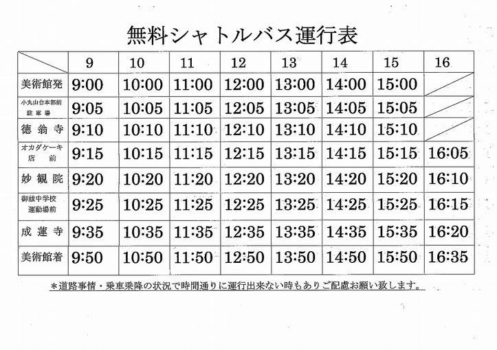 七尾市 山の寺の日2018 無料シャトルバス運行表