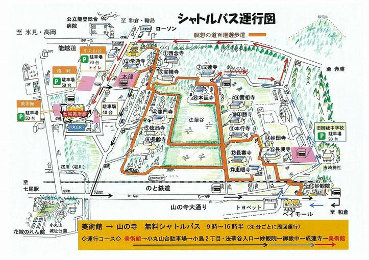 七尾市 山の寺の日2018 シャトルバス運行図