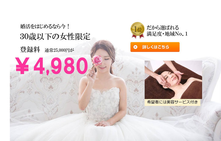 20代婚活応援キャンペーン