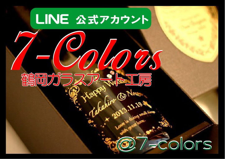 LINE公式アカウント @7-colors 鶴岡ガラスアート工房