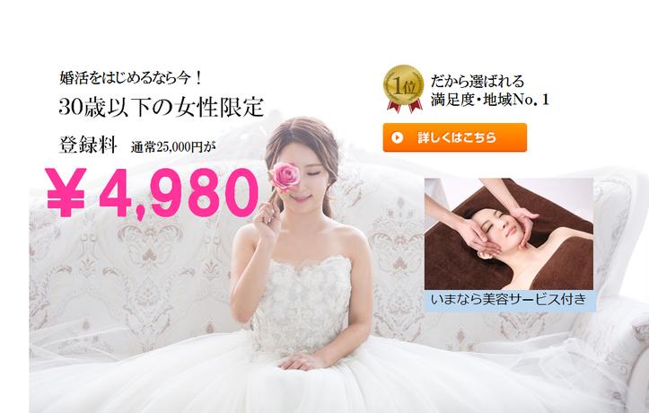 婚活女子応援キャンペーン