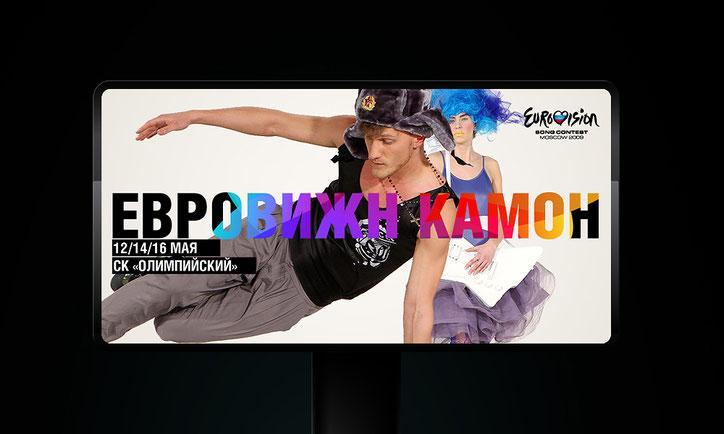 Неутверждённые (к сожалению) баннеры для Евровидения 2009 в Москве