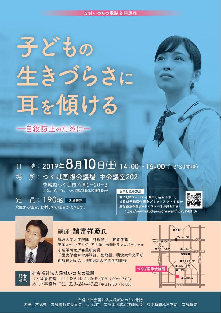 茨城いのちの電話公開講座 子どもの生きづらさに耳を傾ける-自殺防止のためにー