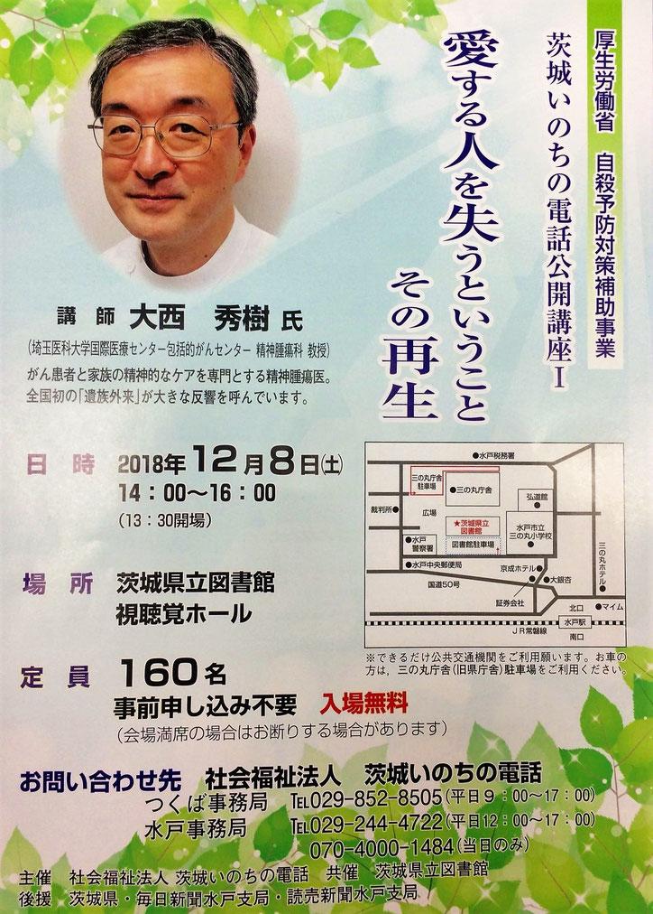 厚生労働省自殺予防対策補助事業  茨城いのちの電話公開講座