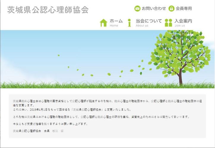 茨城県公認心理師協会|臨床心理士と公認心理師による協会です。