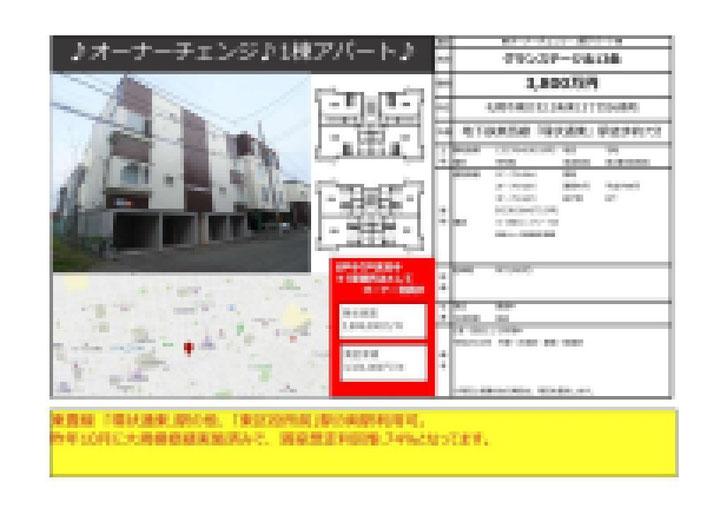 2021.10.12【売アパート】東区 1K 3,800万円 他10物件 モザイク済