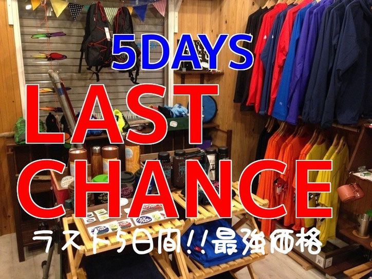 SALE終了までラスト5日‼! 更にプライスダウン!!