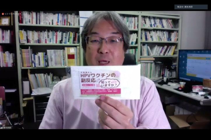 配布予定のマスクを手にした隈本邦彦HPVワクチン東京訴訟支援ネットワーク代表