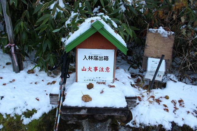 十勝岳温泉登山記録