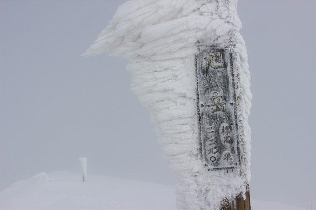 旭岳山頂10月雪
