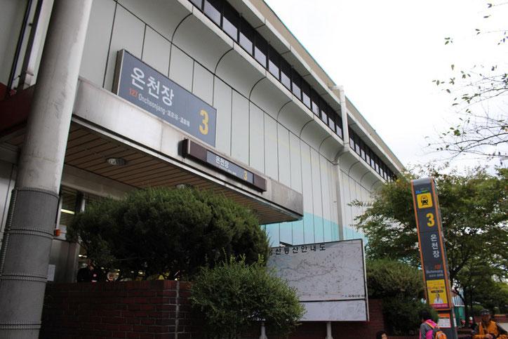 釜山温泉場駅