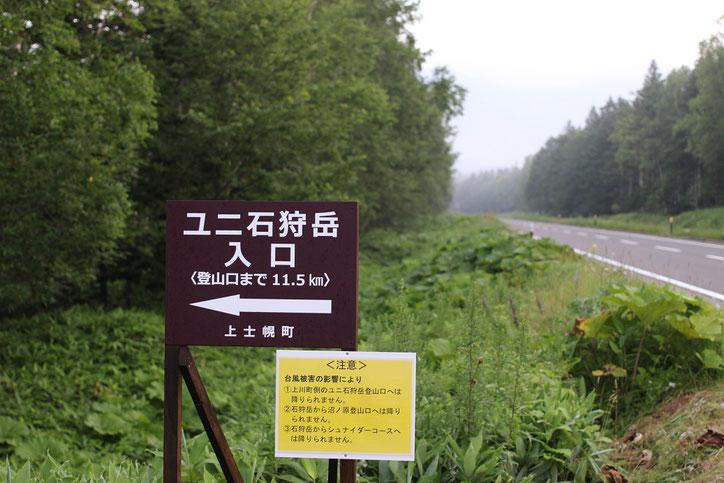 ユニ石狩岳林道登山口2017年