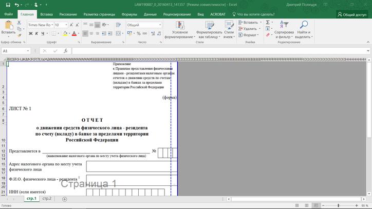 Для заполнения отчёта требуется обычный Excel