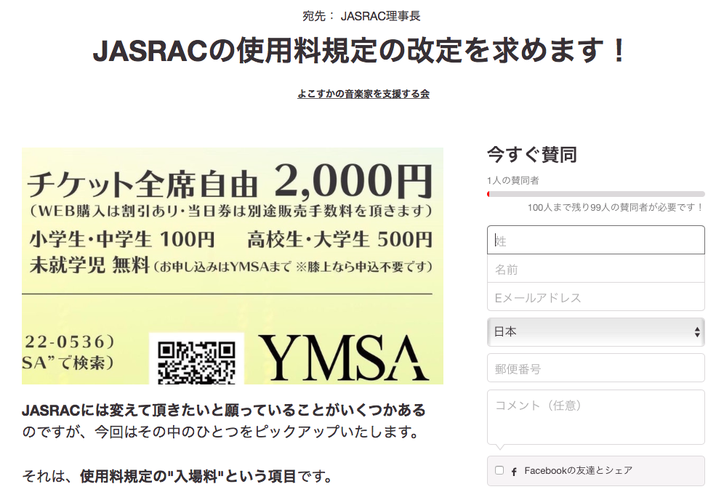 JASRACの使用料規定の改正