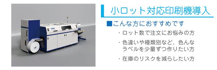 小ロット対応印刷機導入