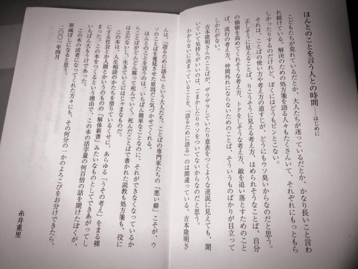 悪人正機 吉本 隆明/糸井 重里 (著) より