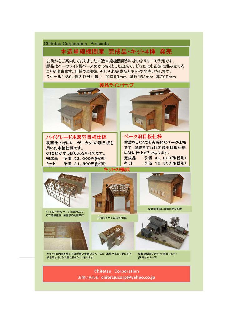 新発売! 木造単線機関庫 キット、完成品