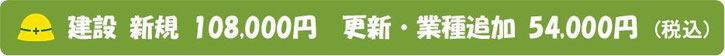 建設業許可, 料金, 費用, 神奈川, 川崎, 横浜