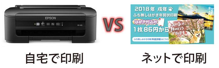 年賀状印刷 インクジェットとネット印刷どちらが安いか?