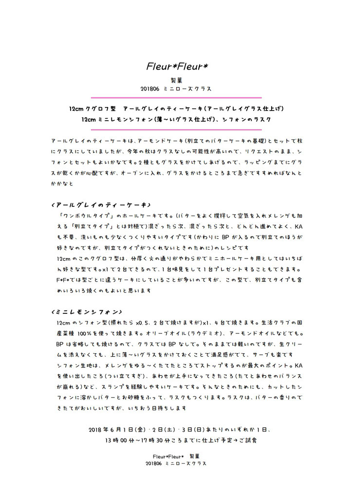 201806 mini rose class (Invitation), Fleur*Fleur*