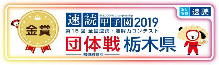 当塾は速読甲子園において5年連続で栃木県優勝を果たした速読実績校です。