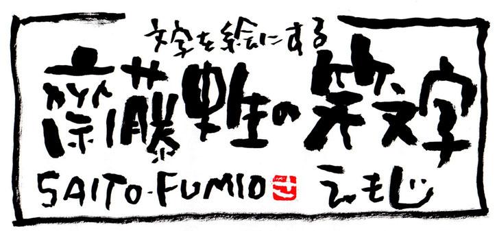 文字(もじ)を絵にする、笑文字(えもじ)です,一つ一つ心を込めて手書きいたします,結婚祝い,誕生日,新築祝い,還暦,古希,米寿,人生の節目に贈り物