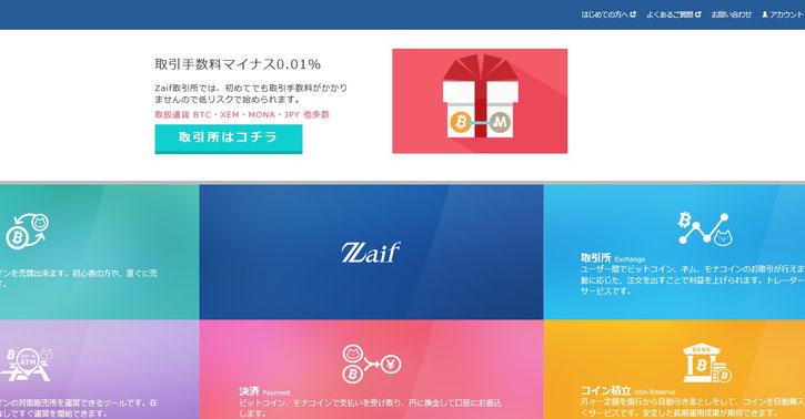 ZaifのTOPページ