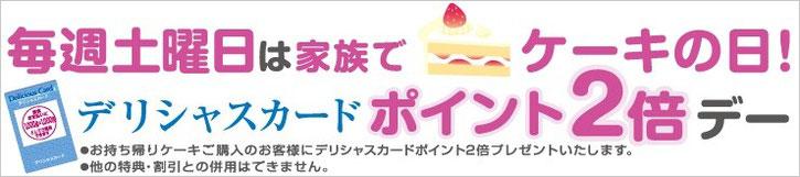 毎週土曜日はケーキの日 お持ち帰りケーキご購入でデリシャスカードポイント2倍!