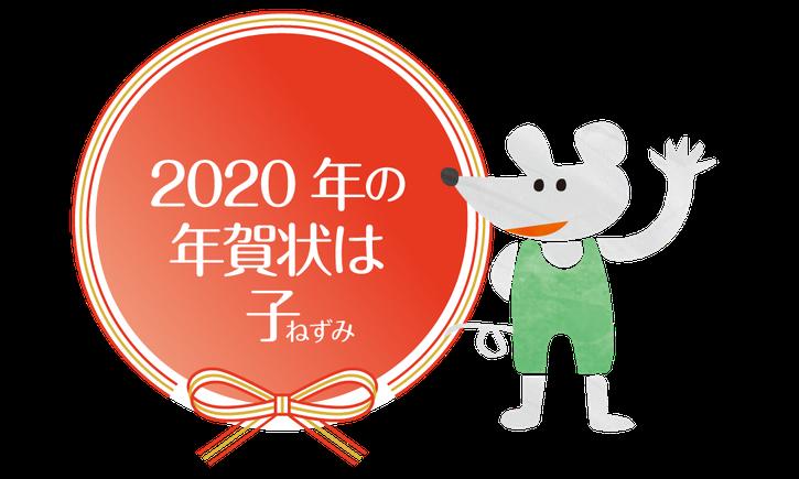 2020年年賀状印刷