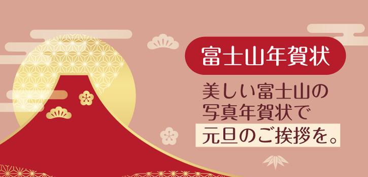 富士山の年賀状で年賀状印刷を