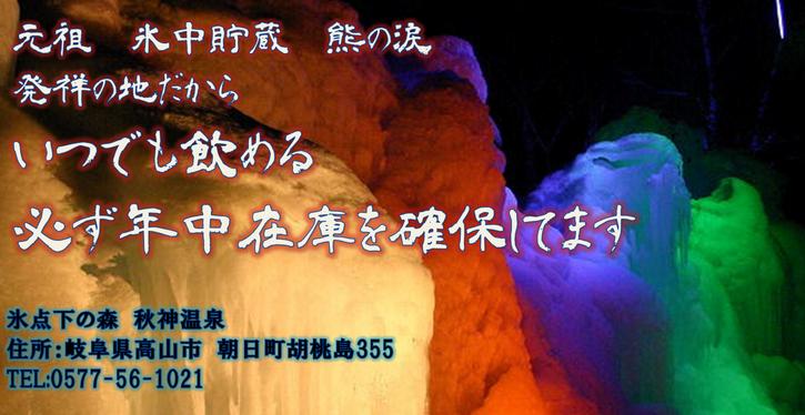 飛騨高山の冬の風物詩「氷点下の森」秋神温泉